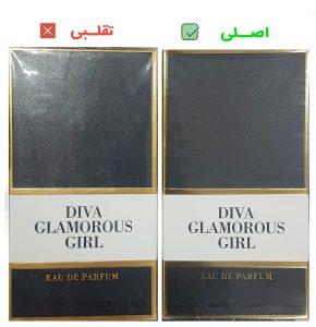 تشخیص ادکلن اصل گلاموروس گرل | recognize real glamorous girl perfume
